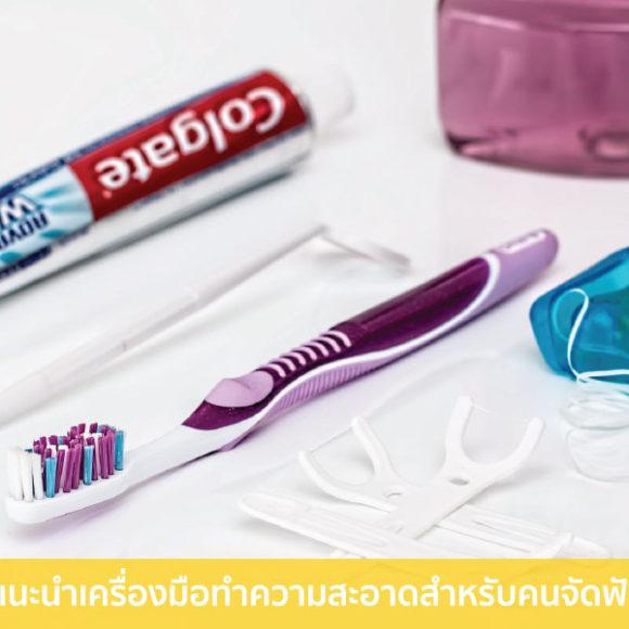 แนะนำเครื่องมือทำความสะอาดสำหรับคนจัดฟัน