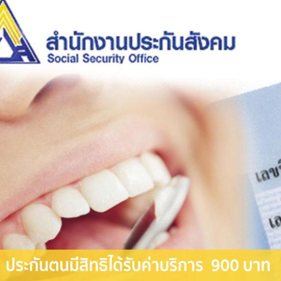 ประกันสังคมทำฟัน เบิกได้ถึง 900 บาท