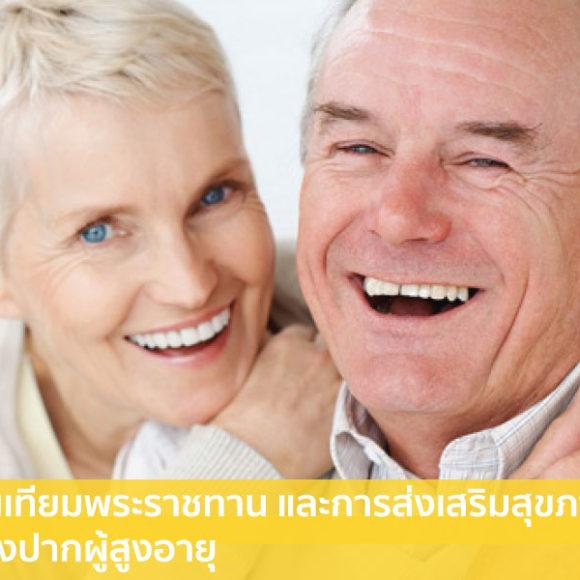 ฟันเทียมพระราชทาน และการส่งเสริมสุขภาพช่องปากผู้สูงอายุ