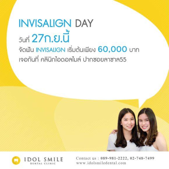 Invisalign Day จัดฟันแบบใส ราคาพิเศษ