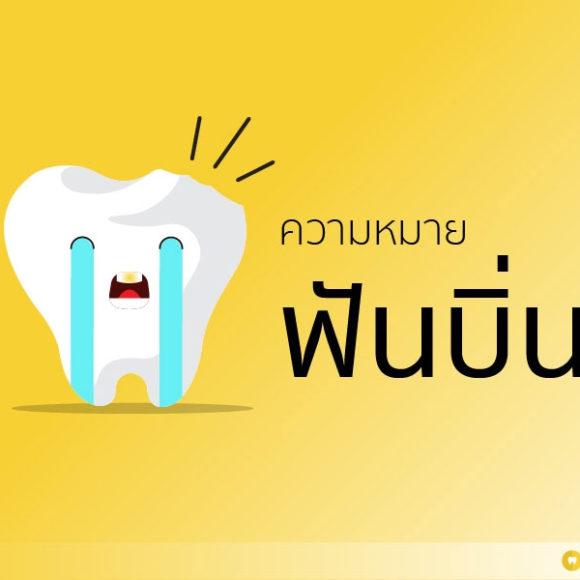 ฟันบิ่น เกิดจากสาเหตุอะไร ปัญหาที่ต้องดูแล