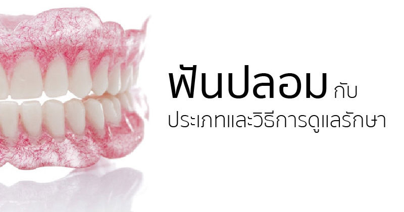 ฟันปลอม และการดูแลรักษา