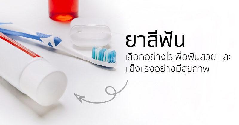 ยาสีฟัน เลือกอย่างไรเพื่อฟันสวยแข็งแรง มีสุขภาพปากและฟันที่ดี