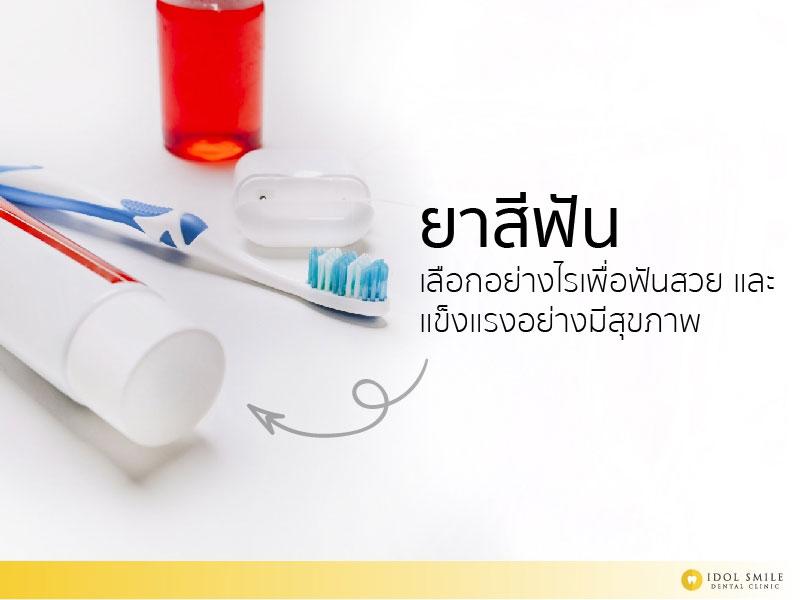 ดัดฟัน