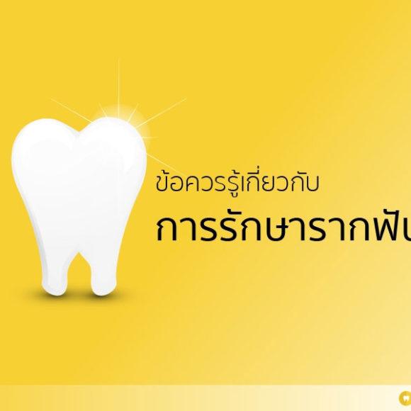 ข้อควรรู้ เกี่ยวกับการ รักษารากฟัน ก่อนจะสายเกินไป