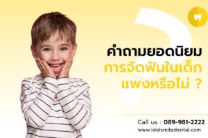 คำถามยอดนิยม การจัดฟันในเด็ก แพงหรือไม่